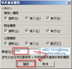 Falbum-WP外掛安裝教學-18