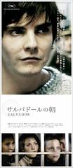 Salvador (Japan) Flyer Teaser