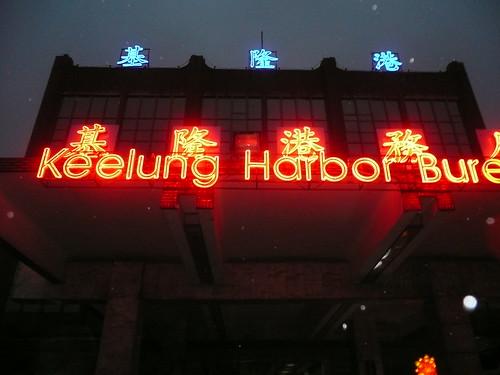 Keelung Harbour