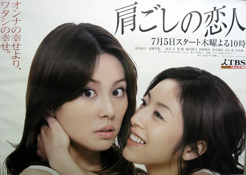 Japan Lesbian 10