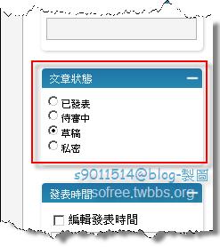 wordpress2.3新功能介紹-4