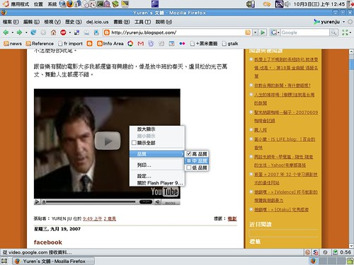 Flash Player 中文正常了…