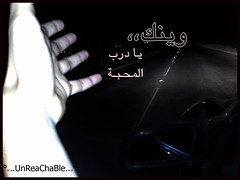 ::..WainK Ya Drb elM7ba..:: (..UnReaChaBle..) Tags:
