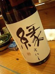 縁(えにし) [鹿児島 本坊酒造]