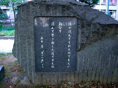 森本薫 女の一生 文学碑