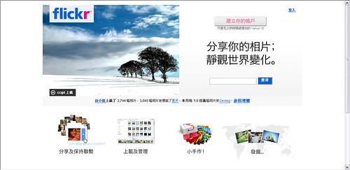 2007-6-13 flickr 提供七種語文界面
