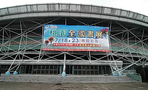 桃園全國書展07