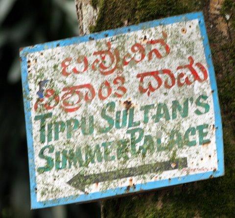 Tipu sultan summer palace board Nandi Hills