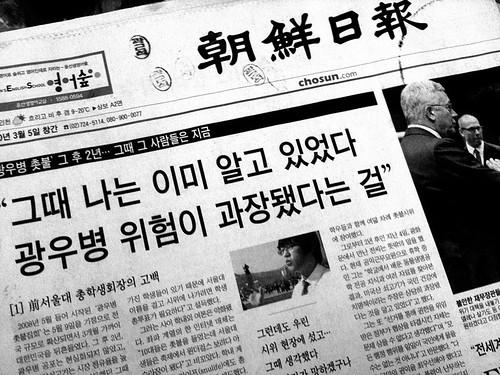 오늘자 조선일보. 덕분에 피..