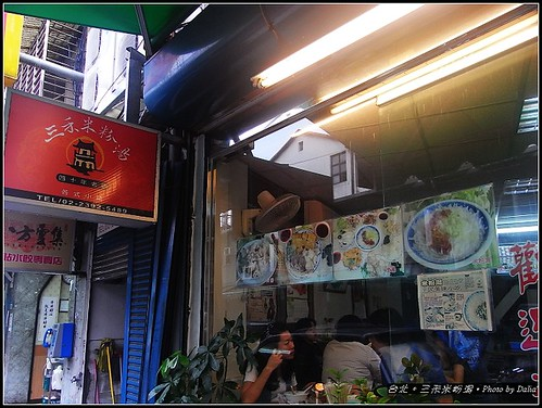 三禾米粉湯 (6)