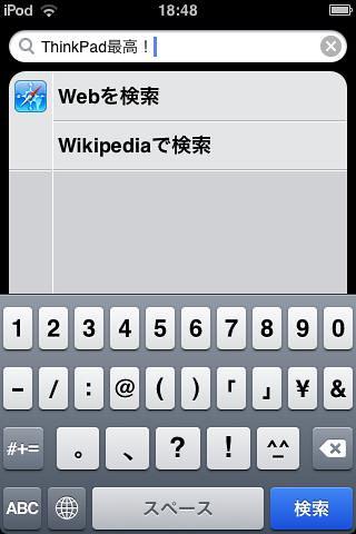 iOS 4 検索機能