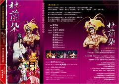 國立國光劇團豫劇隊《杜蘭朵》
