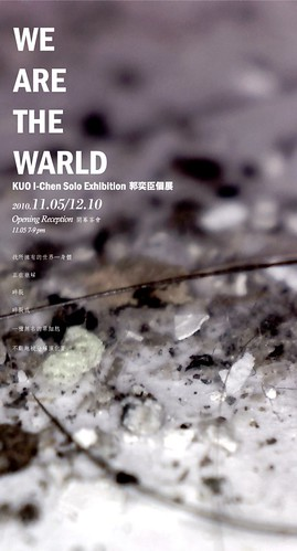 《We Are the WARLD》  郭奕臣個展 KUO I-Chen's Solo Exhibition