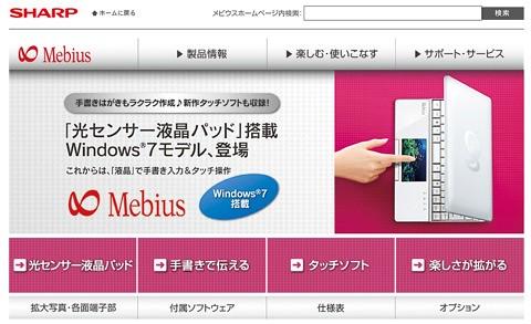 SHARP Mebius ホームページ