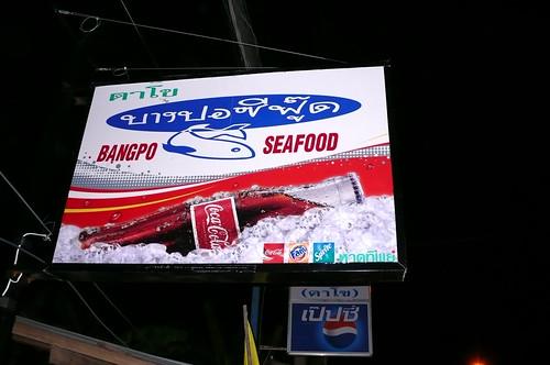 koh samui-Bangpo seafood0
