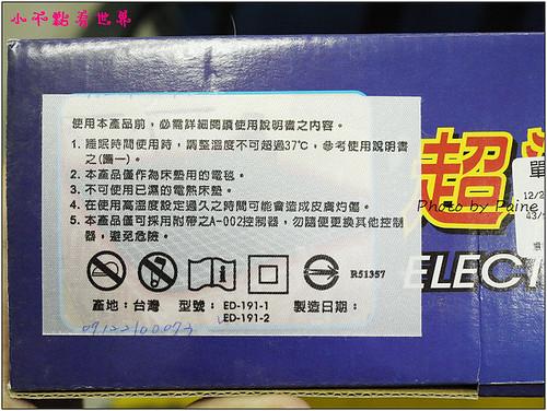超導熱電毯 (4).JPG