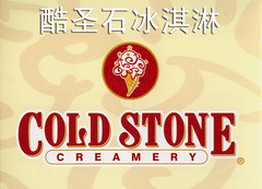 Cold Stone Creamery Logo (with Chinese)