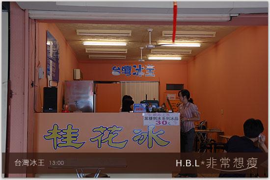 台灣冰王_0125