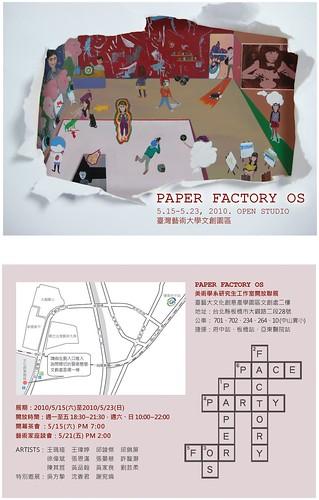 PAPER FACTORY OS-臺藝大美術學系研究生工作室開放聯展