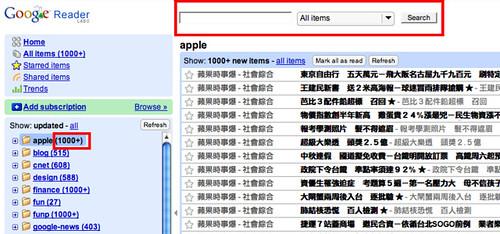 google reader search bar