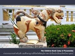 สิงห์ที่ตีนบันไดวัด คล้ายความเชื่อชาวพม่า