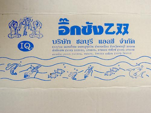 Fish Sauce Sea Life