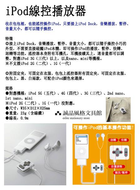 iPod線控播放器