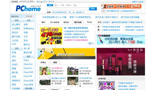 pchome-index