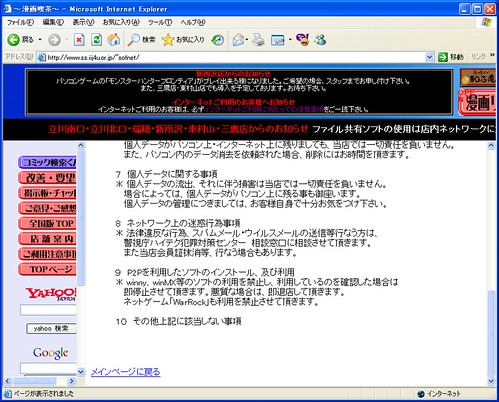 p2pnetcafe - warning in homepage