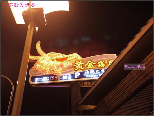 竹北黃金海岸活蝦之家-20.jpg
