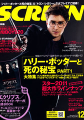 SCREEN (2010/12) Cover