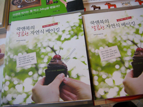 Korean Vegan Baking Cookbooks