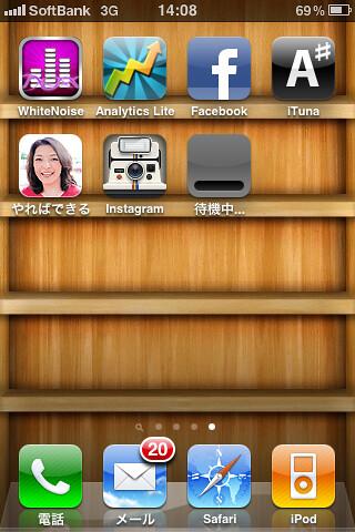 iPhoneの「待機中」アイコンは再起動すれば消えます