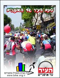 העיר על אופניים