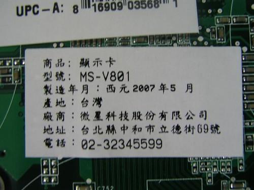 微星 7900gtx PCI-E 顯示卡 保固貼紙