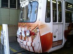 248号車