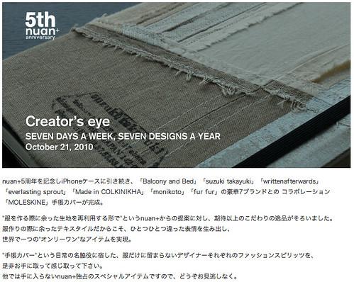 スクリーンショット(2010-10-28 15.59.51)
