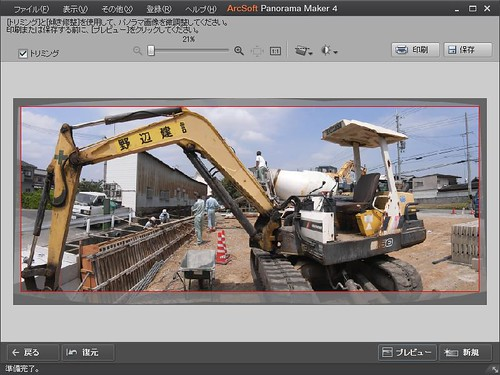 ArkSoft Panorama Maker 4 (日本語版)---image00880