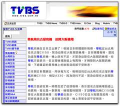 tvbsn (tenz1225) Tags: news blog 華航 白爛