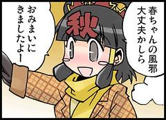 101115(1) - 《NHK 電視台 – 氣象預報》線上四格漫畫「春ちゃんの気象豆知識」第45回、感冒連載中!
