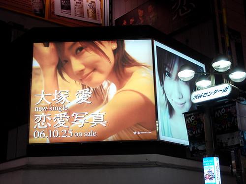 大塚愛の画像43460