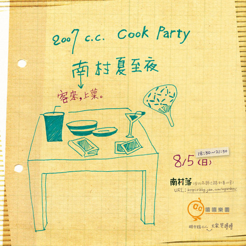 2007 CC cook Party の 南村夏至夜