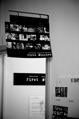 """""""First Mission"""""""
