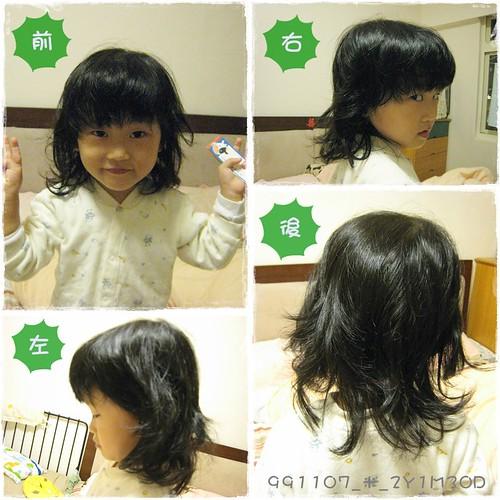 KOME_991107_變髮