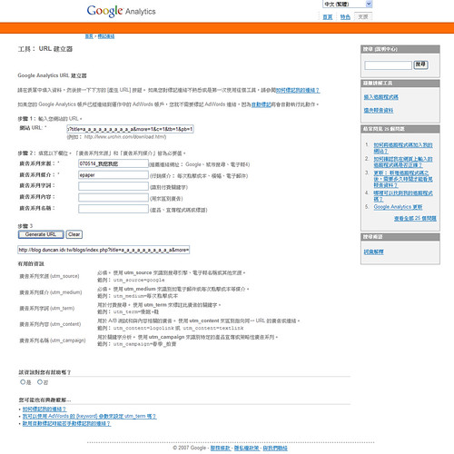 Google Analytics 02