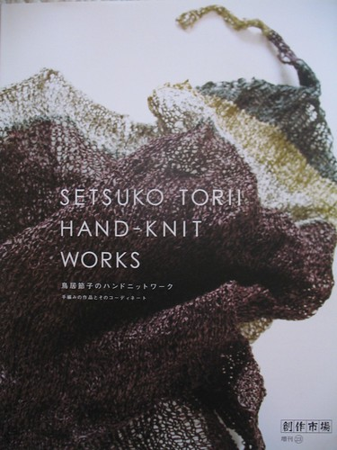 Setsuko Torii Hand-Knit Works