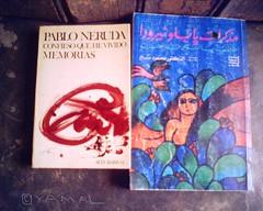 Neruda نيرودا