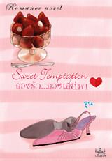 ลวงรัก...ลวงเสน่หา Sweet Temptation