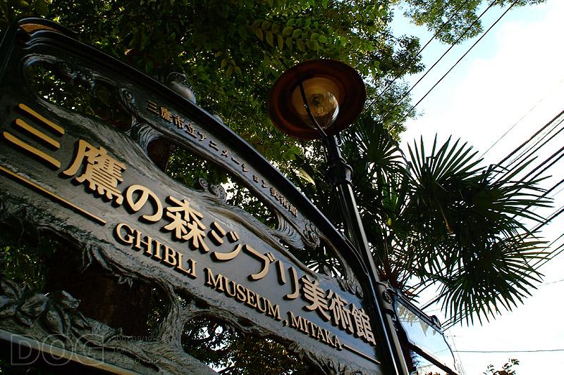 三鷹之森-吉卜力美術館