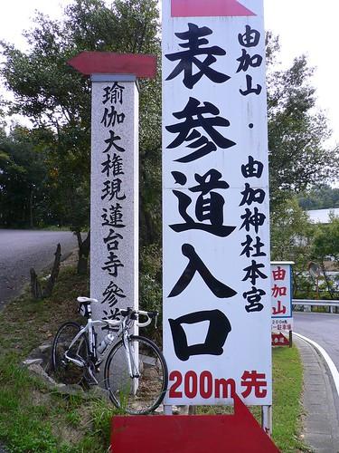 由加山にて
